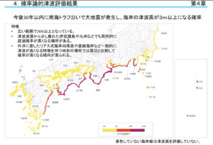 南海トラフ津波高確率地図